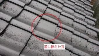 瓦の差し替え修理
