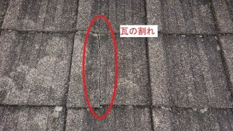 平形スレート瓦の割れ