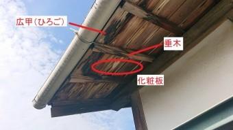 屋根下地の傷み具合