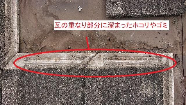 防水紙に残る雨漏りの跡