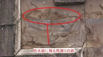 防水紙にのこる雨漏りの跡