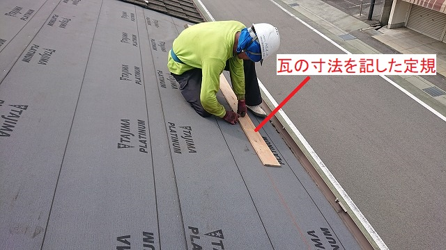 瓦の割り付け寸法の墨付け