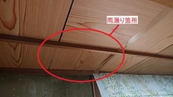 雨漏り箇所の天井