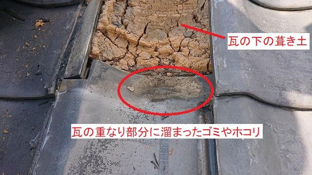 瓦の重なり部分に溜まったゴミ
