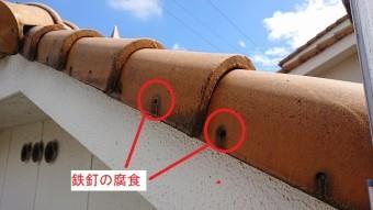 ケラバ瓦の鉄釘の腐食