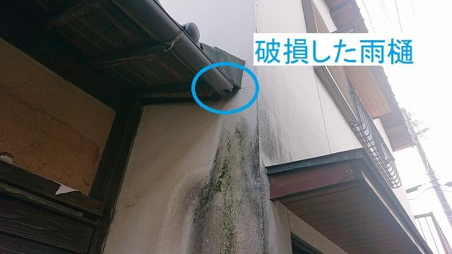 新居浜市横水町で外壁の雨染みの原因の割れた雨樋を修理しました