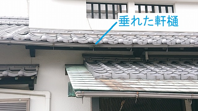 軒樋の垂れ