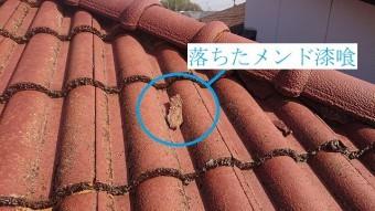 棟のメンド漆喰の劣化