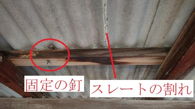 劣化によるスレート屋根の傷み