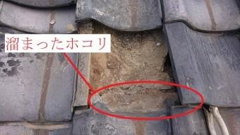 瓦の重なり部に溜まったホコリ