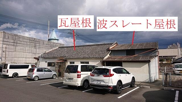 瓦屋根と波スレート屋根