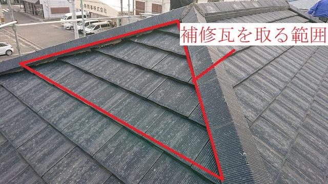 差し替え用の瓦を確保する範囲