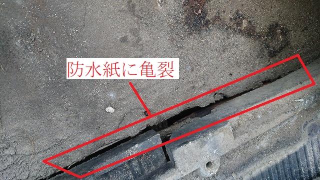 防水紙の劣化による亀裂