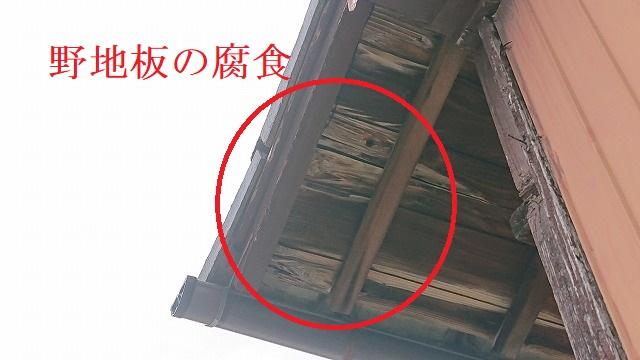 新居浜市でセメント瓦のズレが原因で雨漏りした屋根の瓦修理