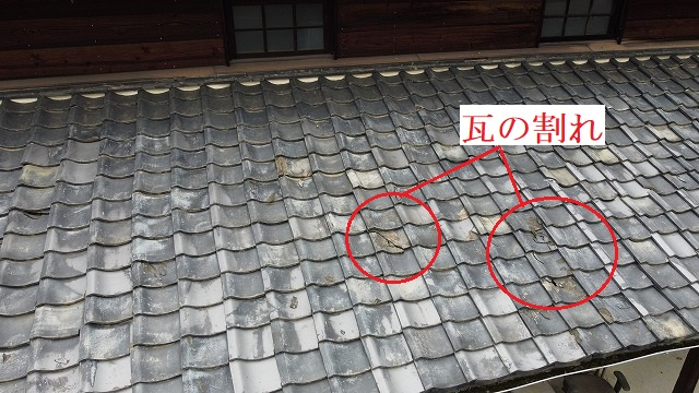 割れた日本瓦
