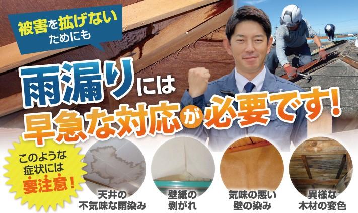 雨漏りの点検・補修は街の屋根やさん西条・新居浜店にお任せ下さい
