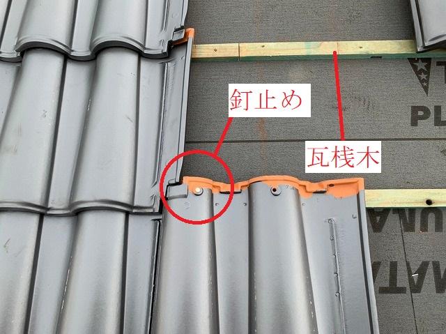 防災瓦を瓦釘で固定
