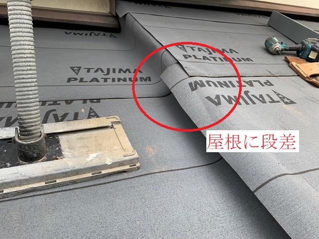 屋根の段差