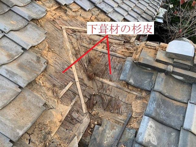 谷板金と周辺の瓦を解体