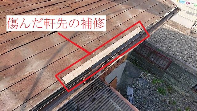 軒先の木部の補修