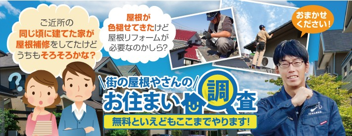 屋根の無料点検は街の屋根やさん西条・新居浜店へ