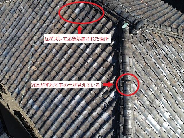 全体的に瓦のズレが見られる瓦屋根