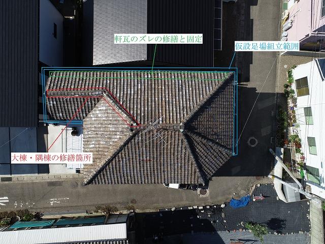 西面の軒先部だけ屋根修繕案の写真