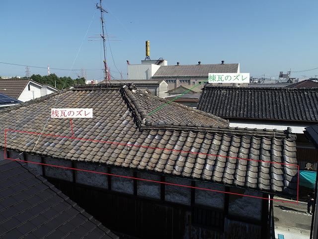 軒先がズレ下がった瓦屋根