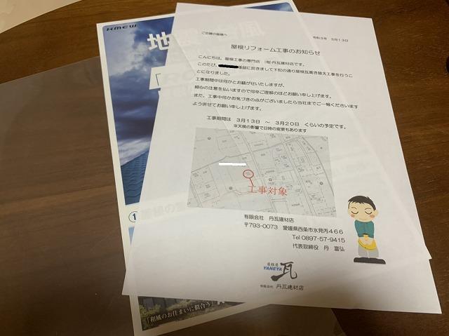 新居浜市にて仮設足場で安心の屋根工事!