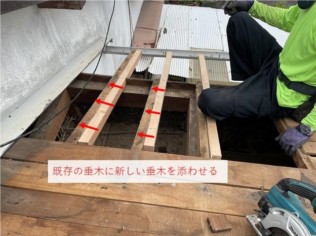 腐った垂木の補修