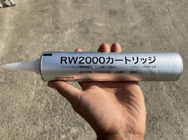 リッジウェイ専用接着剤 シングルセメント