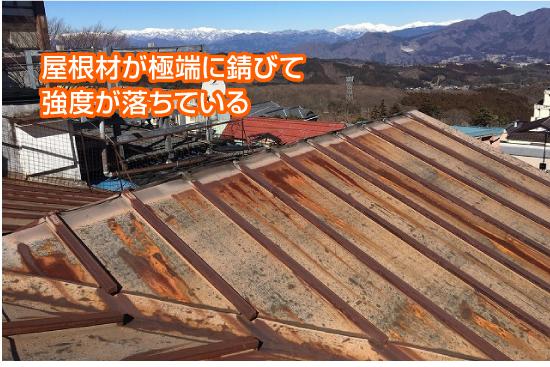 屋根材が極端に錆びて強度が落ちている